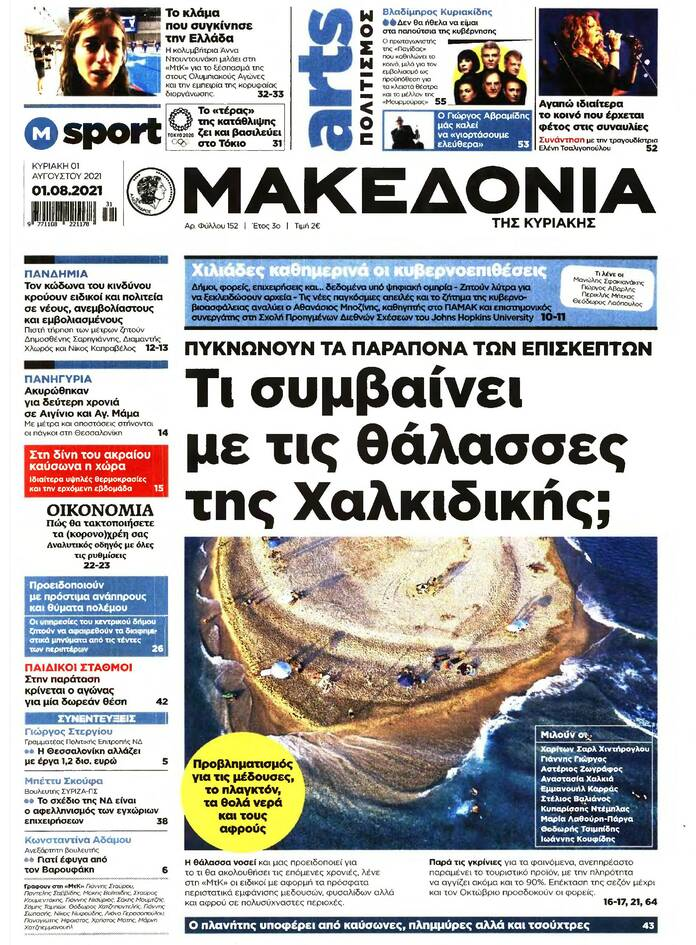 https://cdn.cnngreece.gr/media/news/2021/07/31/276331/photos/snapshot/PRESS_PDF_20210731-page-007.jpg