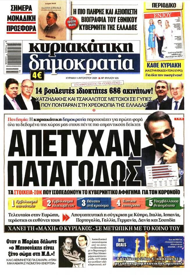 https://cdn.cnngreece.gr/media/news/2021/07/31/276331/photos/snapshot/PRESS_PDF_20210731-page-008.jpg