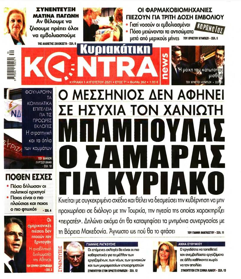 https://cdn.cnngreece.gr/media/news/2021/07/31/276331/photos/snapshot/PRESS_PDF_20210731-page-009.jpg