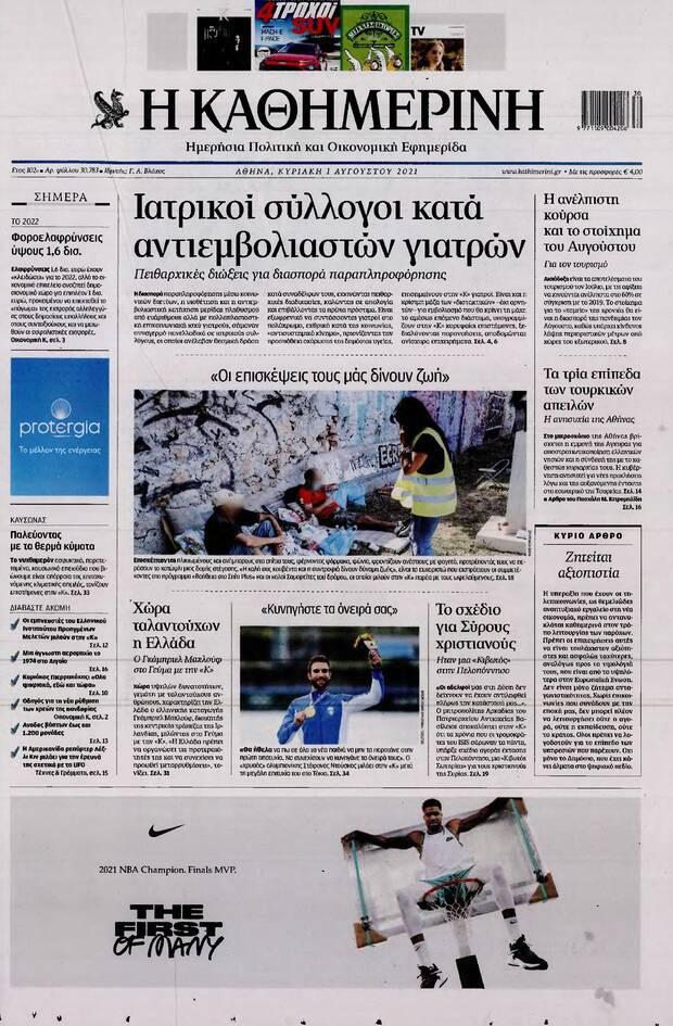 https://cdn.cnngreece.gr/media/news/2021/07/31/276331/photos/snapshot/PRESS_PDF_20210731-page-010.jpg