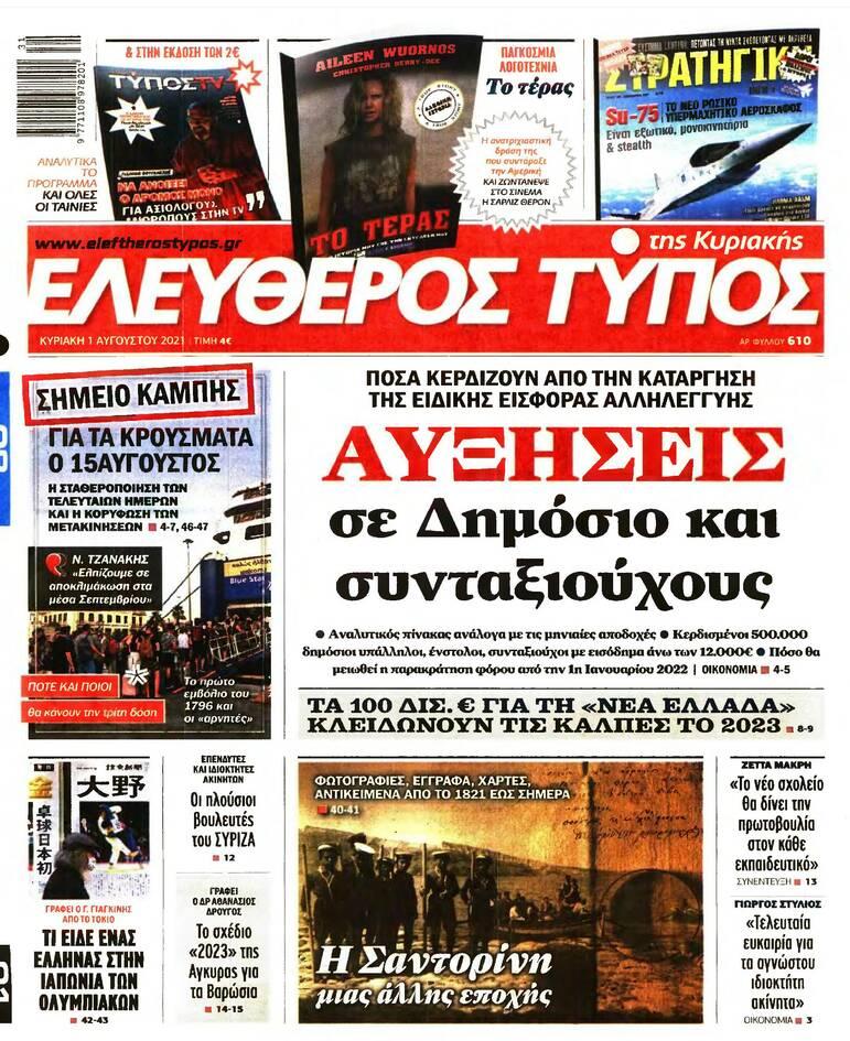 https://cdn.cnngreece.gr/media/news/2021/07/31/276331/photos/snapshot/PRESS_PDF_20210731-page-011.jpg