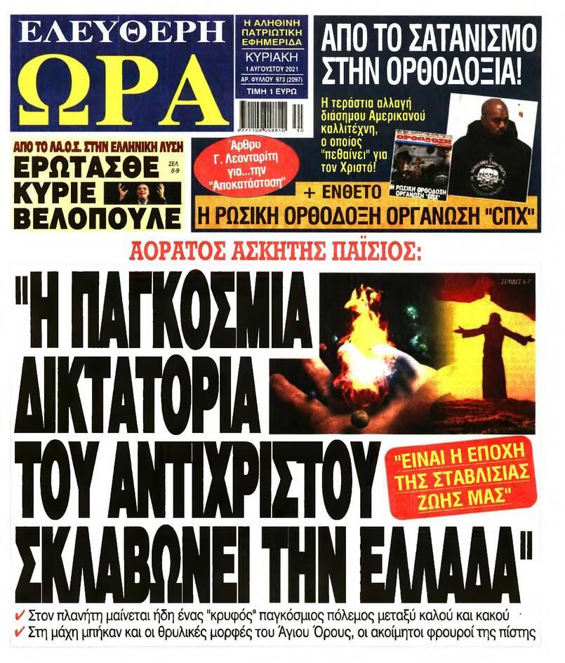 https://cdn.cnngreece.gr/media/news/2021/07/31/276331/photos/snapshot/PRESS_PDF_20210731-page-013.jpg