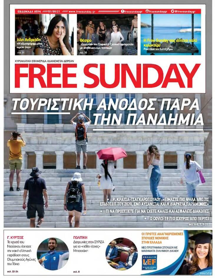https://cdn.cnngreece.gr/media/news/2021/07/31/276331/photos/snapshot/PRESS_PDF_20210731-page-015.jpg