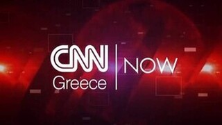 CNN NOW: Δευτέρα 2 Αυγούστου 2021