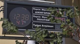 Καύσωνας: Ξεπέρασε τους 46 βαθμούς ο υδράργυρος - Περισσότερο επικίνδυνη η Τρίτη