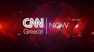CNN NOW: Τρίτη 3 Αυγούστου 2021