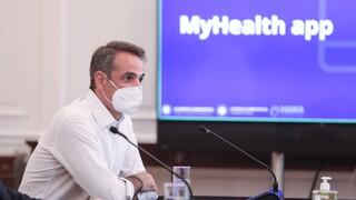 Στον «αέρα» η εφαρμογή «my health» - Πώς λειτουργεί το νέο ηλεκτρονικό βιβλιάριο υγείας