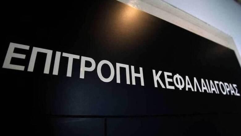 Εγγυήσεις διασφάλισης της ανεξαρτησίας της Επιτροπής Κεφαλαιαγοράς ζητούν οι εργαζόμενοι της Αρχής