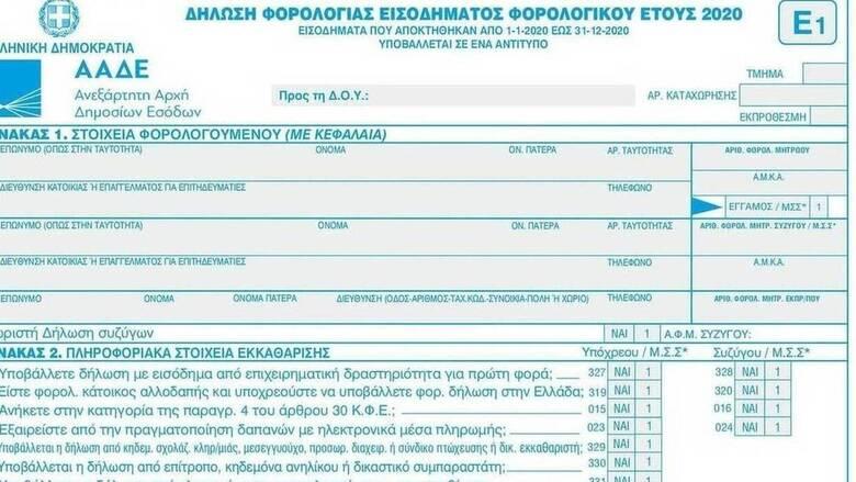 Φορολογικές δηλώσεις: Παρατείνεται η προθεσμία υποβολής έως τις 10 Σεπτεμβρίου 2021