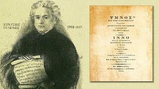 4 Αυγούστου 1865: Ο «Ύμνος εις την Ελευθερίαν» καθιερώνεται ως εθνικός ύμνος της χώρας
