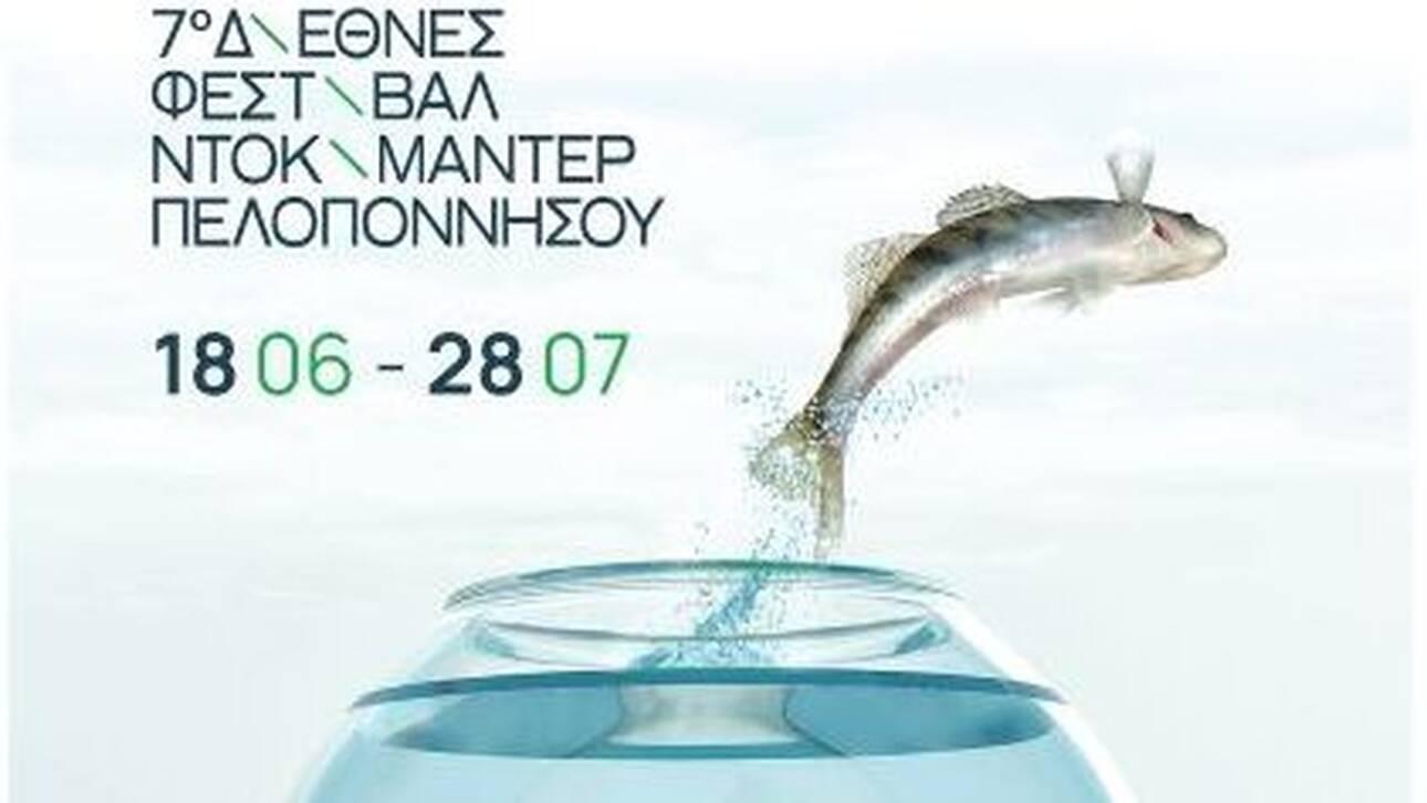 Τα βραβεία του 7ου Διεθνούς Φεστιβάλ Ντοκιμαντέρ Πελοποννήσου