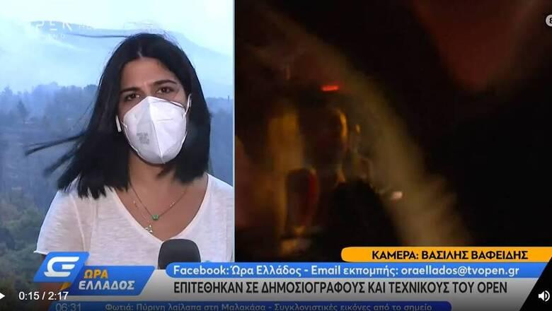 Φωτιές Αττική: Η δημοσιογράφος του OPEN μίλησε για την επίθεση που δέχθηκε