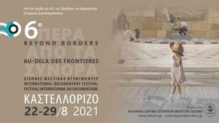 Ξεκινά το 6ο Διεθνές Φεστιβάλ Ντοκιμαντέρ Καστελλορίζου «Πέρα από τα Σύνορα»