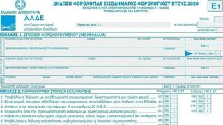 Φορολογικές δηλώσεις: Πότε εκπνέει η προθεσμία υποβολής τους