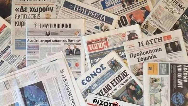 Τα πρωτοσέλιδα των εφημερίδων (14 Αυγούστου)