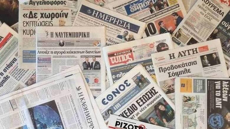 Τα πρωτοσέλιδα των εφημερίδων (17 Αυγούστου)