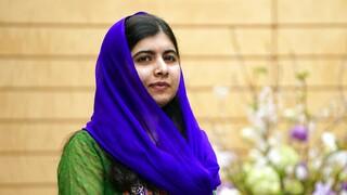 Έκκληση από τη Μαλάλα Γιουσαφζάι: Η διεθνής κοινότητα να αναλάβει επειγόντως δράση