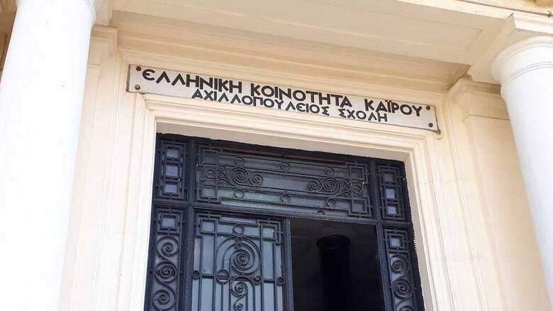 Ελληνική Κοινότητα Καΐρου σε Κεραμέως: Απομακρύνετε την αναπληρώτρια συντονίστρια για τα σχολεία