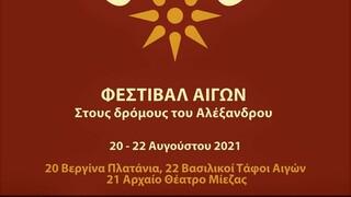 Θεσσαλονίκη: Διεθνές μουσικό Φεστιβάλ Αιγών «Στους Δρόμους του Αλέξανδρου»