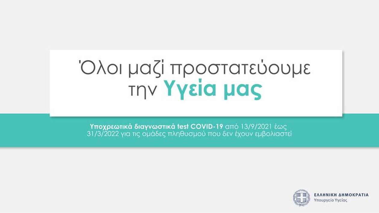 https://cdn.cnngreece.gr/media/news/2021/08/24/278927/photos/snapshot/presentation_nea_metra-1.jpg