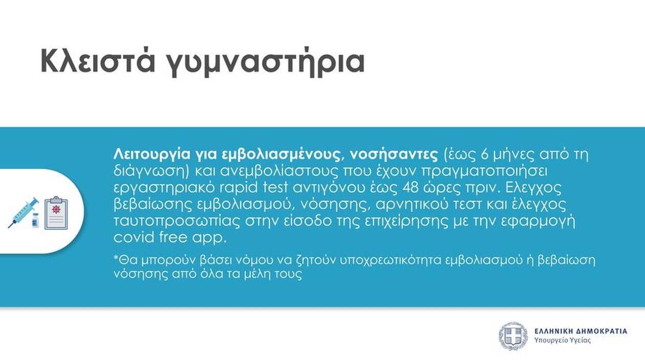 https://cdn.cnngreece.gr/media/news/2021/08/24/278927/photos/snapshot/presentation_nea_metra-10.jpg