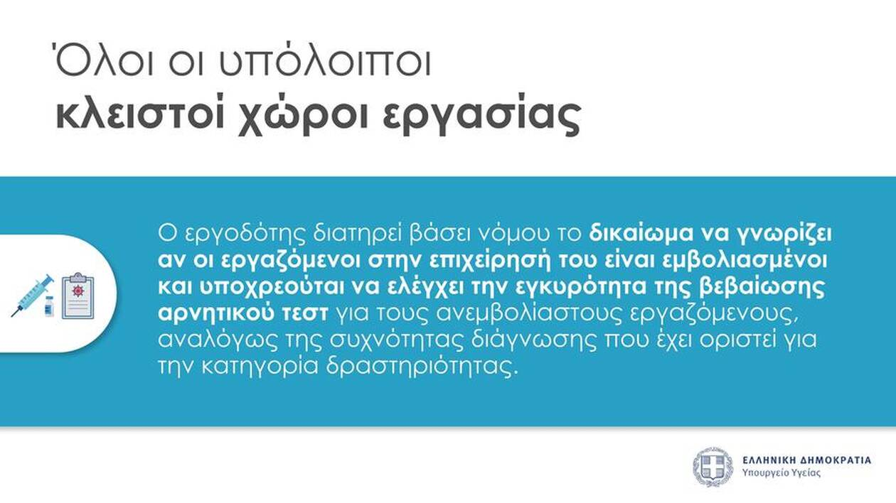 https://cdn.cnngreece.gr/media/news/2021/08/24/278927/photos/snapshot/presentation_nea_metra-11.jpg