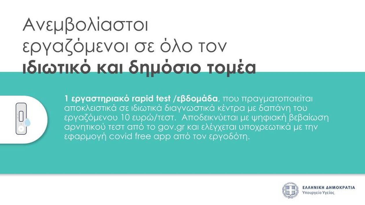 https://cdn.cnngreece.gr/media/news/2021/08/24/278927/photos/snapshot/presentation_nea_metra-2.jpg