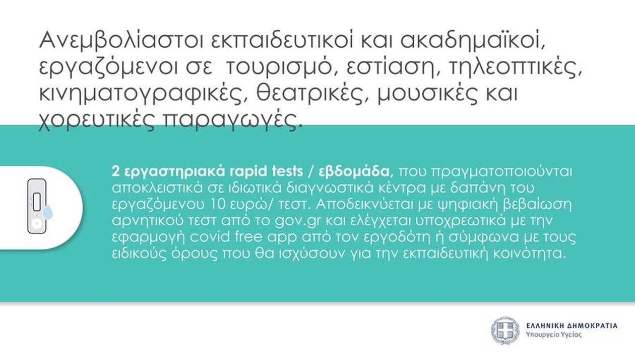 https://cdn.cnngreece.gr/media/news/2021/08/24/278927/photos/snapshot/presentation_nea_metra-3.jpg