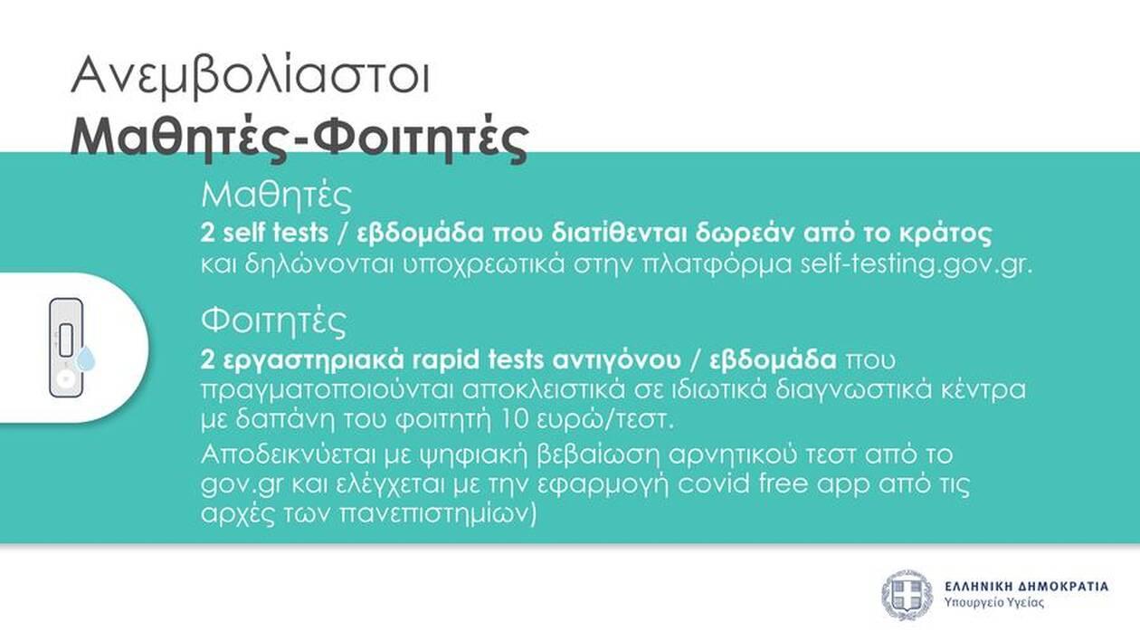 https://cdn.cnngreece.gr/media/news/2021/08/24/278927/photos/snapshot/presentation_nea_metra-4.jpg