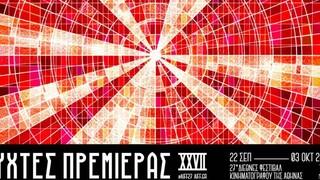 Νύχτες Πρεμιέρας 2021: Οι ελληνικές ταινίες μικρού μήκους του Διαγωνιστικού Tμήματος