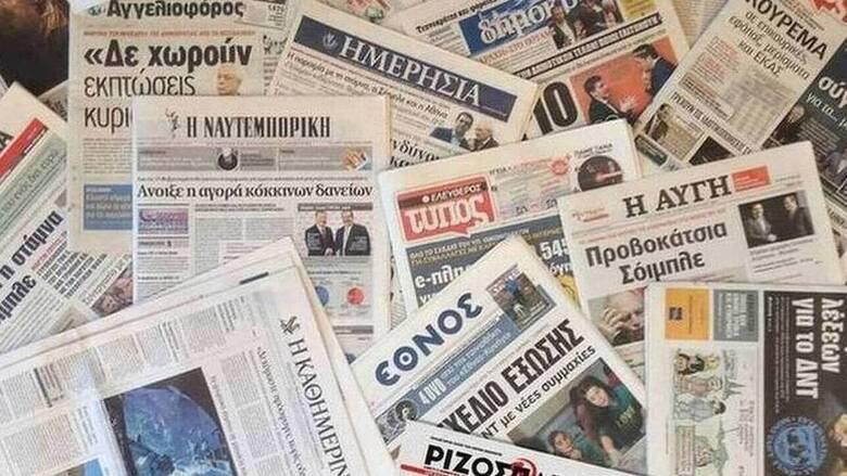 Τα πρωτοσέλιδα των εφημερίδων (26 Αυγούστου)