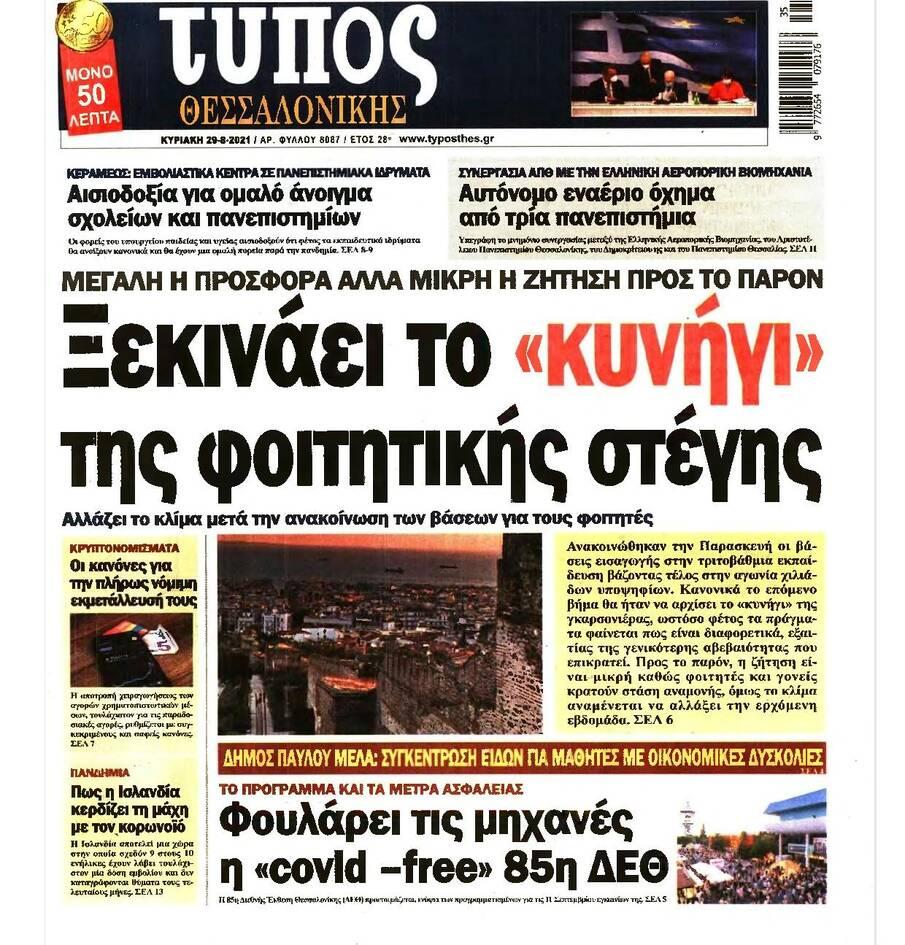 https://cdn.cnngreece.gr/media/news/2021/08/28/279414/photos/snapshot/PRESS_PDF_20210828-page-002.jpg
