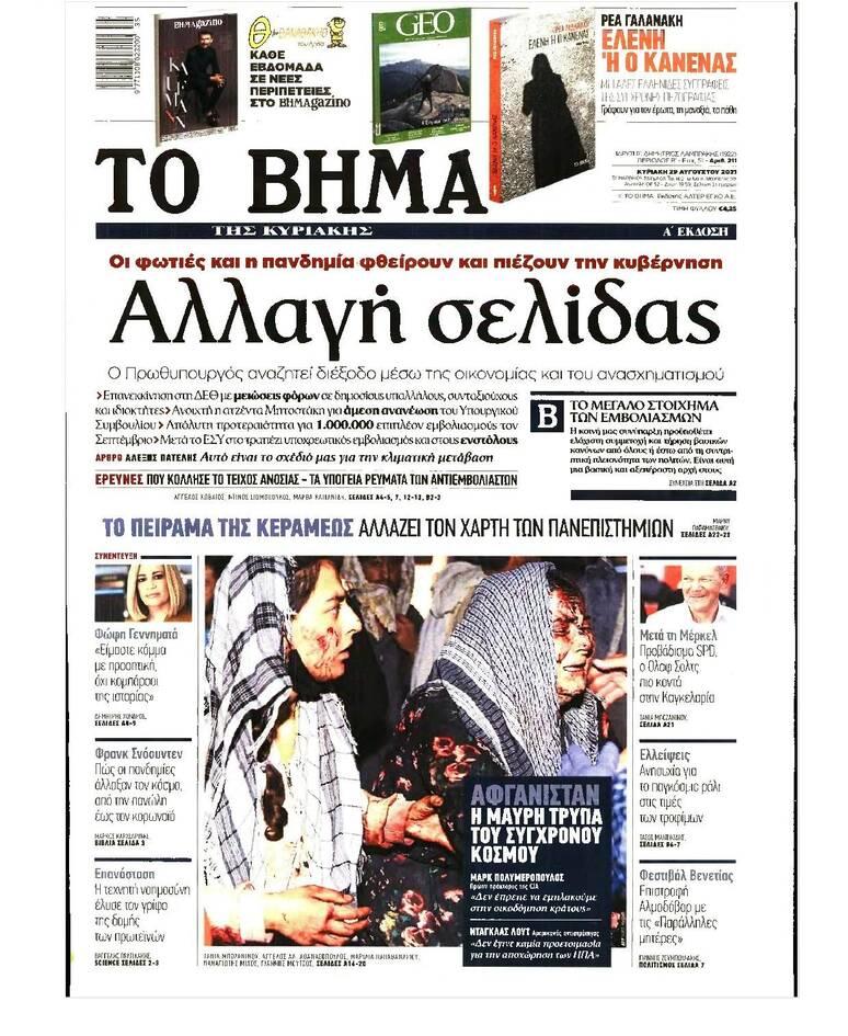 https://cdn.cnngreece.gr/media/news/2021/08/28/279414/photos/snapshot/PRESS_PDF_20210828-page-005.jpg