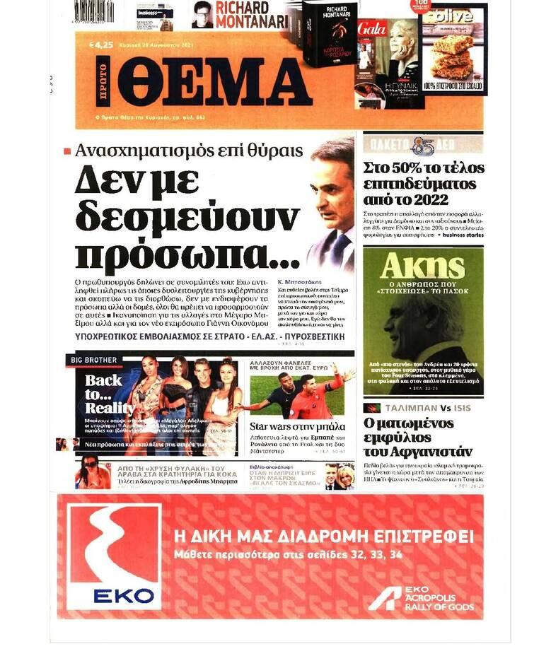 https://cdn.cnngreece.gr/media/news/2021/08/28/279414/photos/snapshot/PRESS_PDF_20210828-page-006.jpg