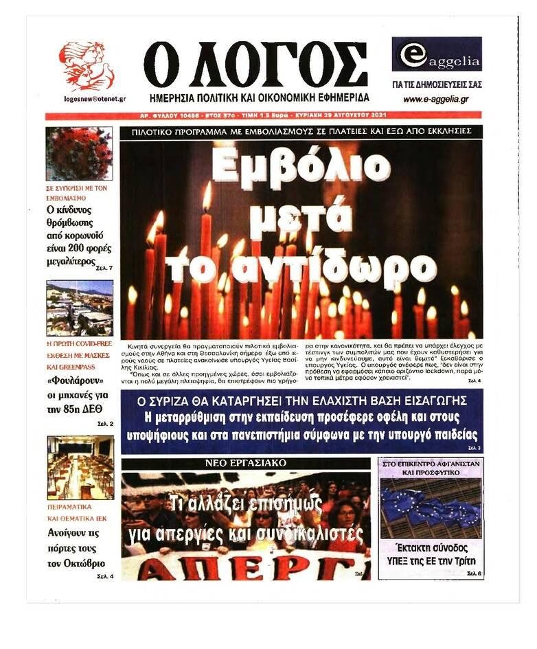 https://cdn.cnngreece.gr/media/news/2021/08/28/279414/photos/snapshot/PRESS_PDF_20210828-page-007.jpg