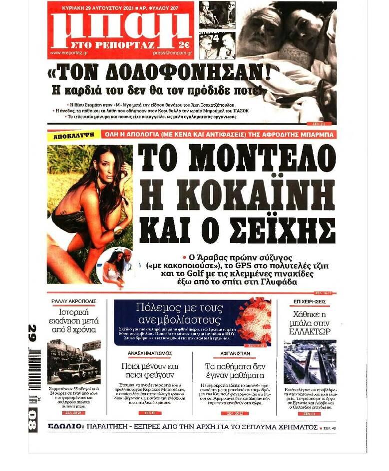 https://cdn.cnngreece.gr/media/news/2021/08/28/279414/photos/snapshot/PRESS_PDF_20210828-page-008.jpg
