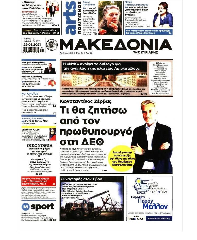 https://cdn.cnngreece.gr/media/news/2021/08/28/279414/photos/snapshot/PRESS_PDF_20210828-page-009.jpg