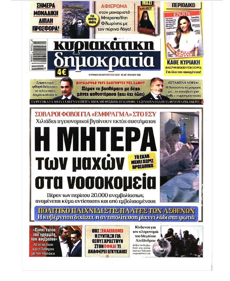 https://cdn.cnngreece.gr/media/news/2021/08/28/279414/photos/snapshot/PRESS_PDF_20210828-page-010.jpg