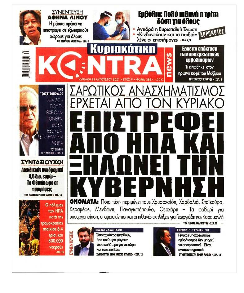 https://cdn.cnngreece.gr/media/news/2021/08/28/279414/photos/snapshot/PRESS_PDF_20210828-page-011.jpg