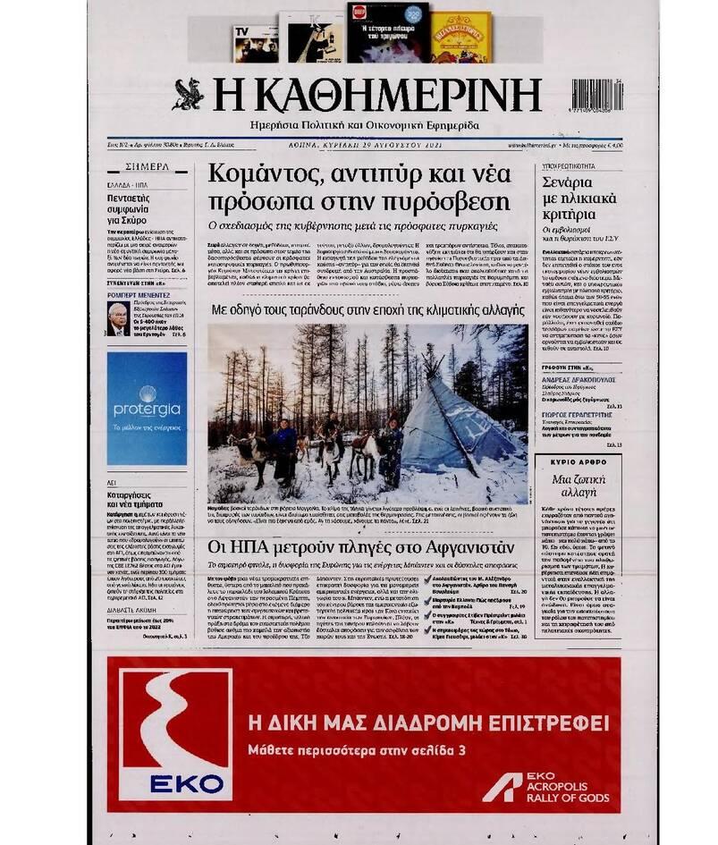 https://cdn.cnngreece.gr/media/news/2021/08/28/279414/photos/snapshot/PRESS_PDF_20210828-page-012.jpg