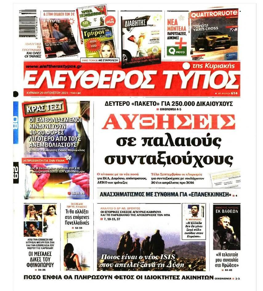 https://cdn.cnngreece.gr/media/news/2021/08/28/279414/photos/snapshot/PRESS_PDF_20210828-page-013.jpg