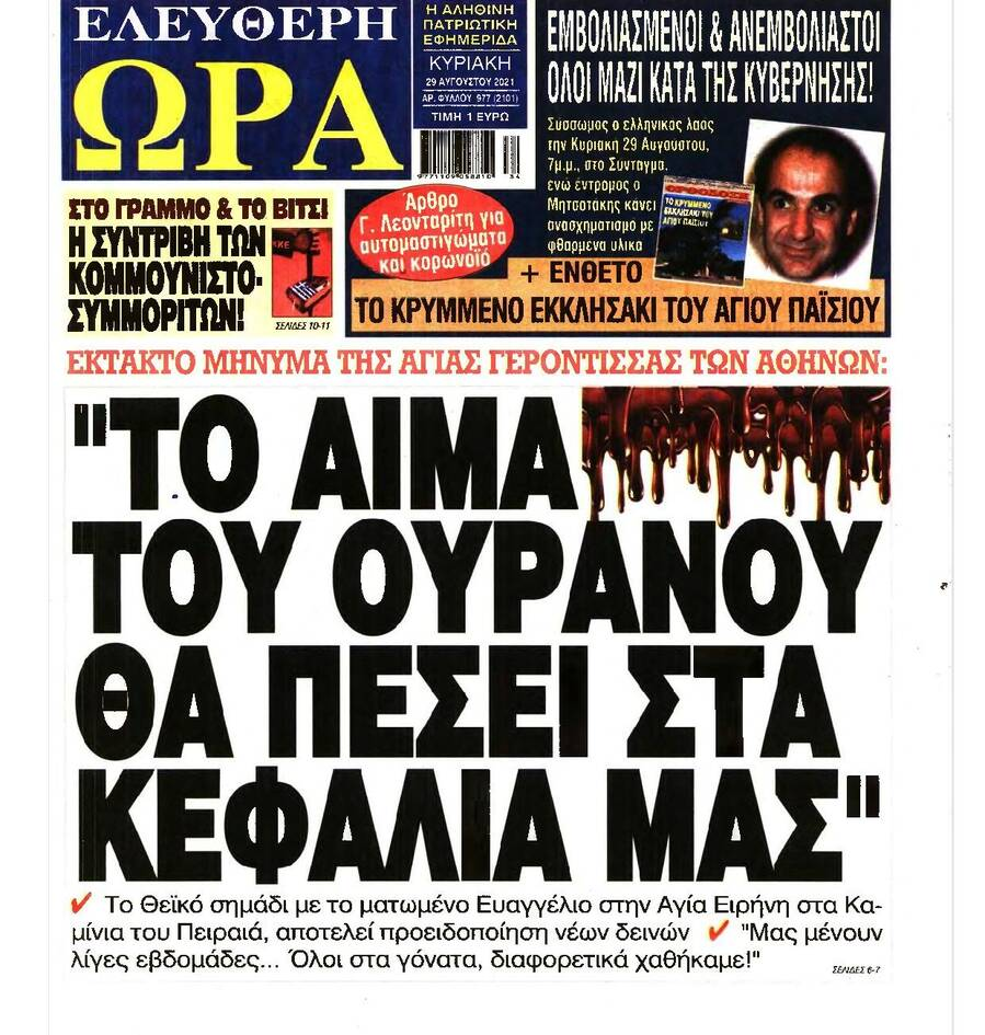 https://cdn.cnngreece.gr/media/news/2021/08/28/279414/photos/snapshot/PRESS_PDF_20210828-page-014.jpg