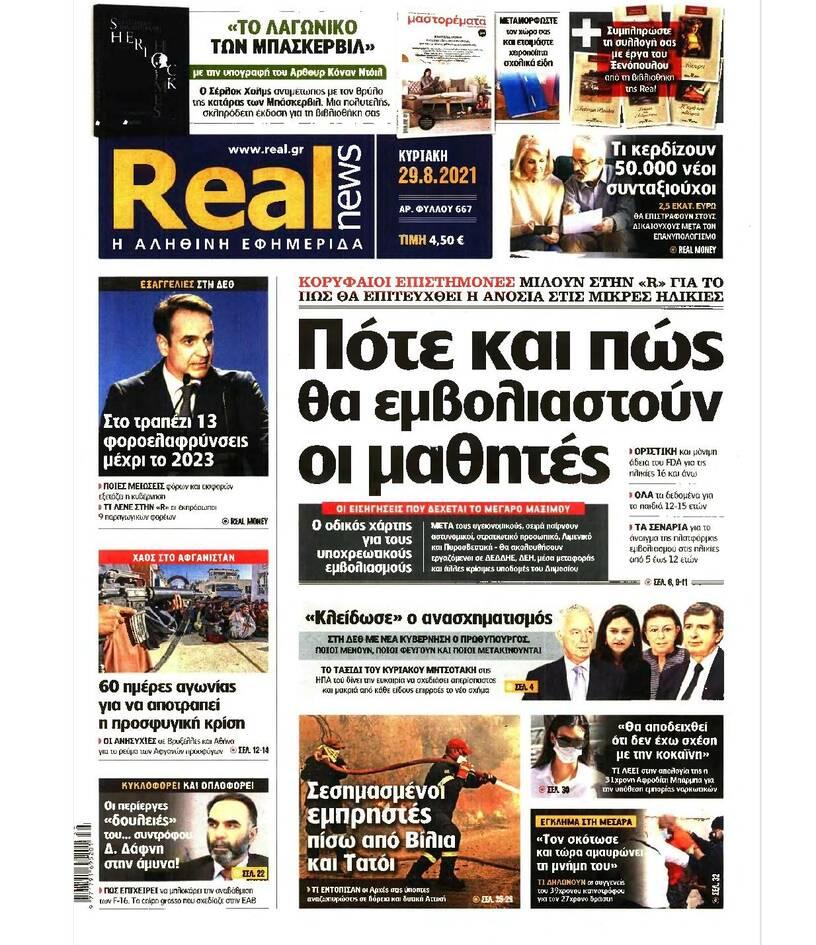 https://cdn.cnngreece.gr/media/news/2021/08/28/279414/photos/snapshot/PRESS_PDF_20210828-page-016.jpg