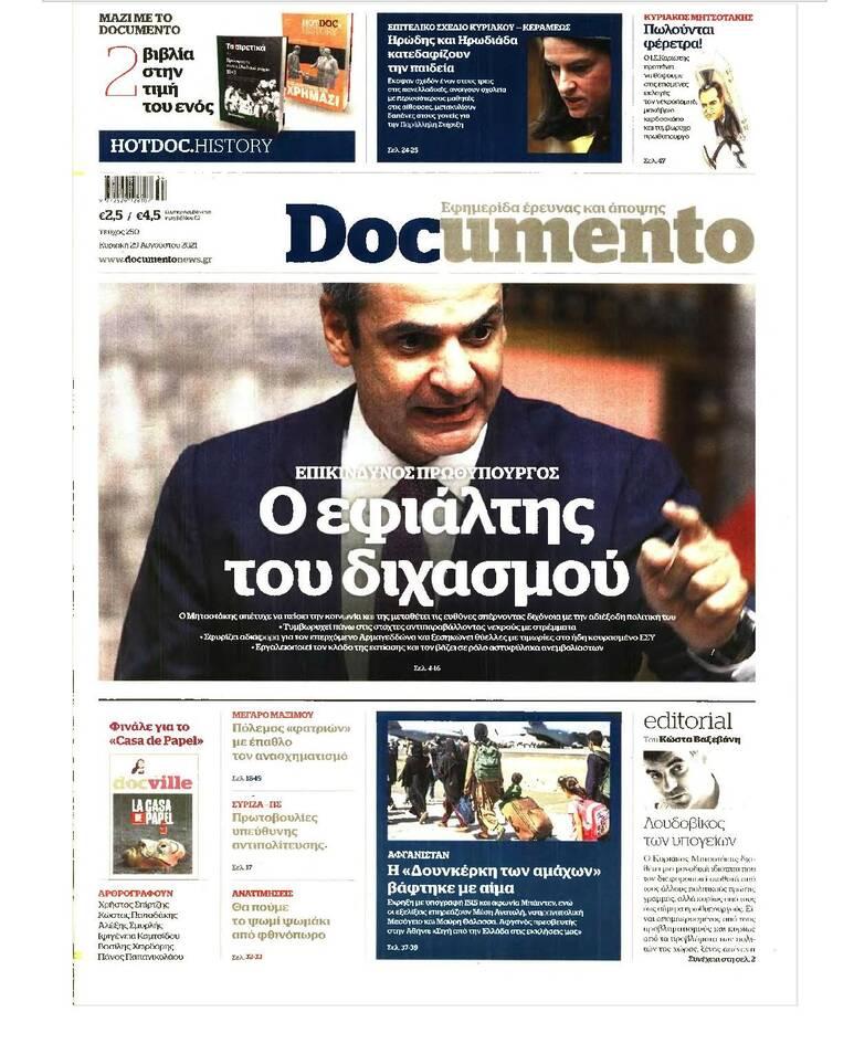 https://cdn.cnngreece.gr/media/news/2021/08/28/279414/photos/snapshot/PRESS_PDF_20210828-page-017.jpg