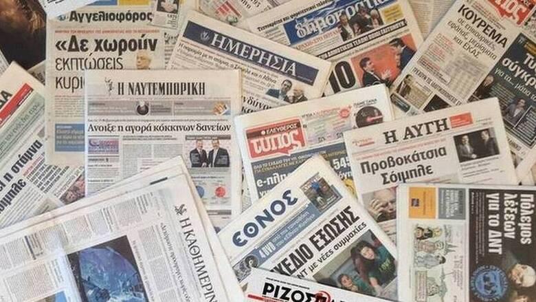 Τα πρωτοσέλιδα των εφημερίδων (29 Αυγούστου)