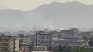 Χάος στην Καμπούλ: Επίθεση με ρουκέτες στο αεροδρόμιο - Εκπνέει το τελεσίγραφο των Ταλιμπάν