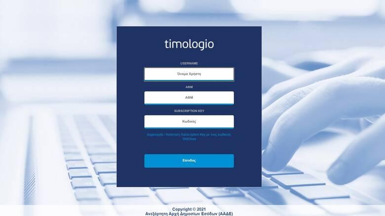 ΑΑΔΕ - timologio: Νέα ειδική εφαρμογή για άμεση ψηφιακή έκδοση παραστατικών