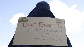 Αφγανιστάν: «Δεν υπάρχει μέλλον για γυναίκες σαν εμένα στη χώρα μου»