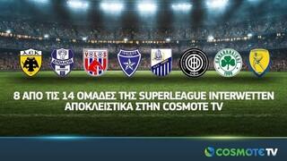 Οκτώ από τις δεκατέσσερις ομάδες της Superleague Interwetten αποκλειστικά στην COSMOTE TV
