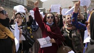 Αφγανιστάν: Οι Ταλιμπάν διέλυσαν διαδήλωση γυναικών στην Καμπούλ